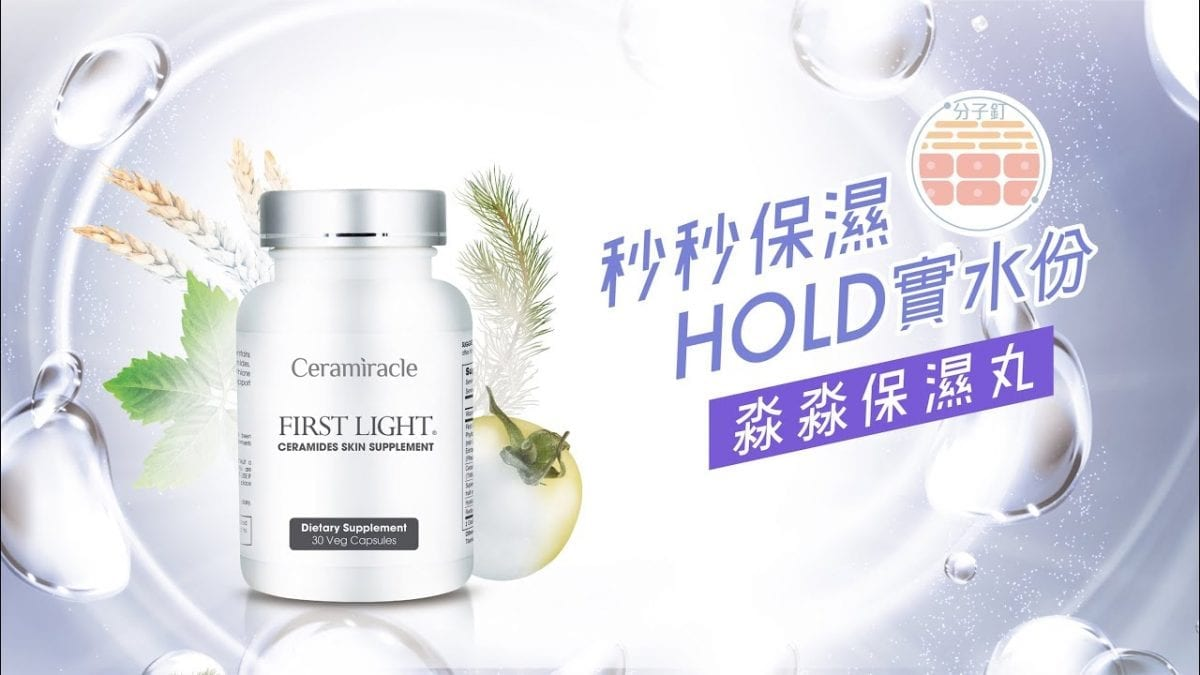 Ceramìracle FIRST LIGHT® 淼淼保濕丸