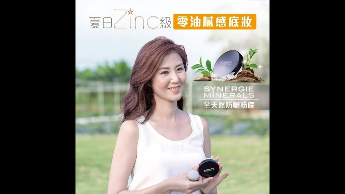 Synergie Minerals® 防曬礦物粉底 (SPF40 PA++++)