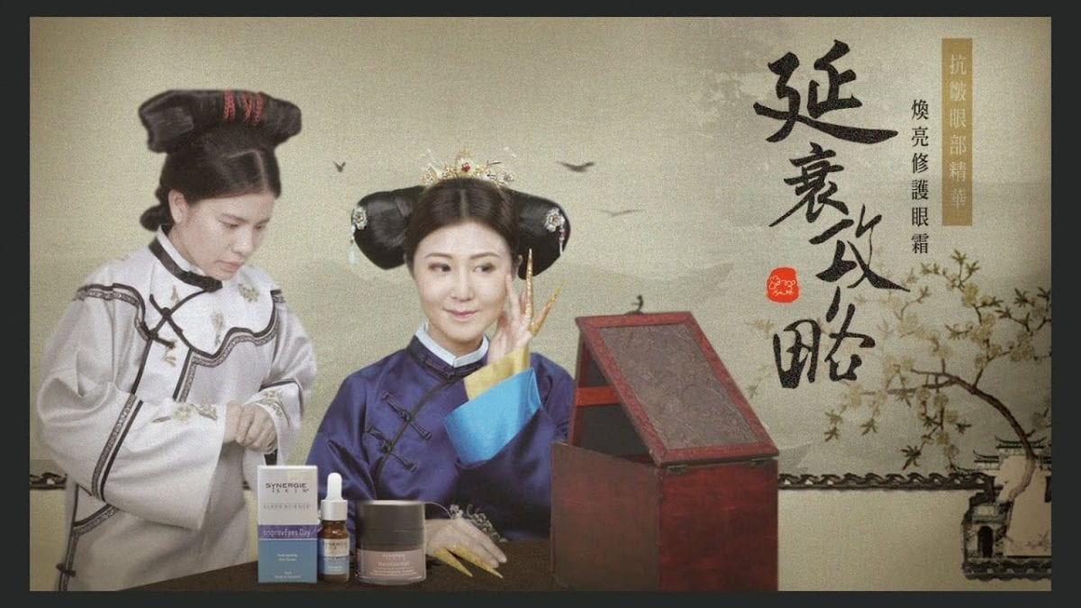 Synergie Skin® 抗皺眼部精華