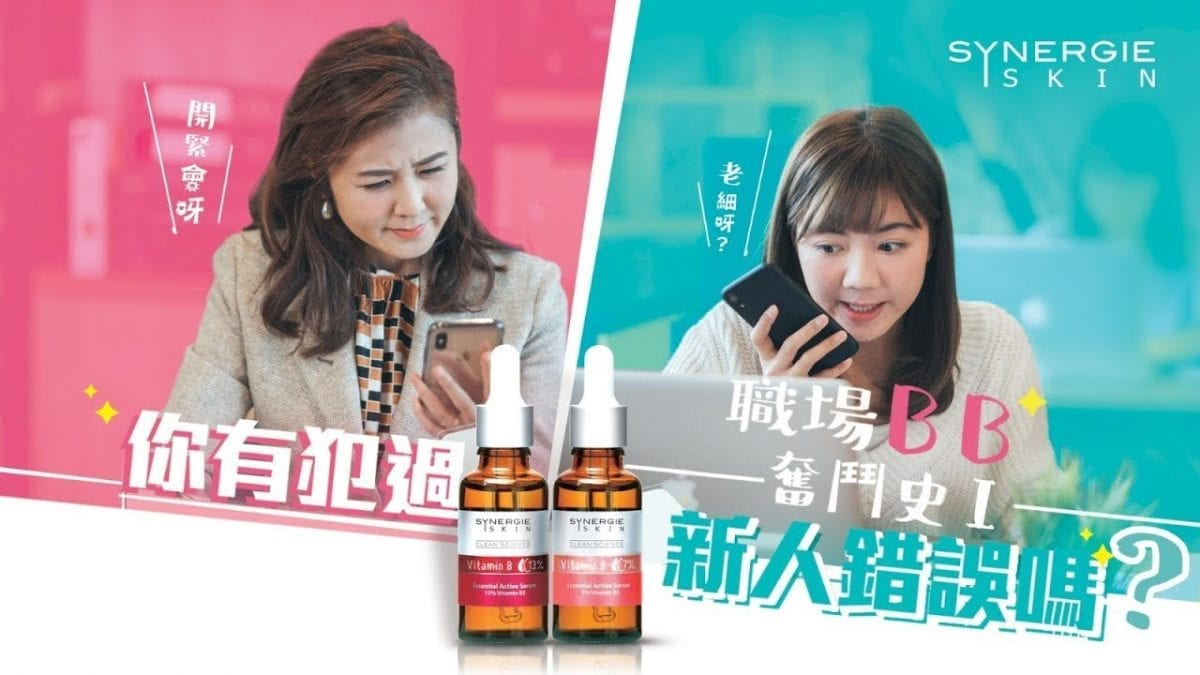Synergie Skin® 維他命B3精華13%