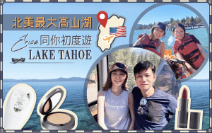 【加洲之旅④】 遊仙境|北美最大高山湖 (Lake Tahoe)、Emerald Bay state park 一日遊